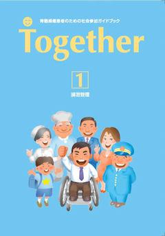 社会参加ガイドブック Together1