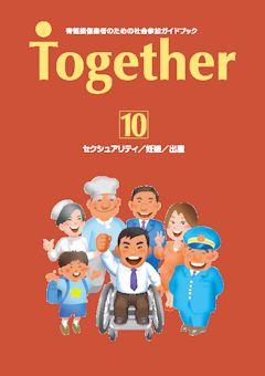 社会参加ガイドブック Together10