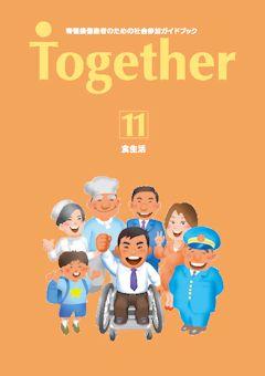 社会参加ガイドブック Together11