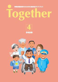 社会参加ガイドブック Together4