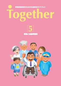 社会参加ガイドブック Together5