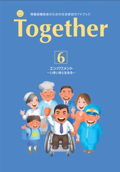 社会参加ガイドブック Together6