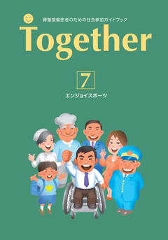 社会参加ガイドブック Together7