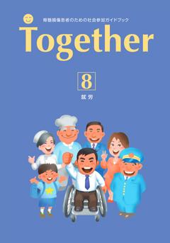 社会参加ガイドブック Together8