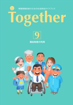 社会参加ガイドブック Together9