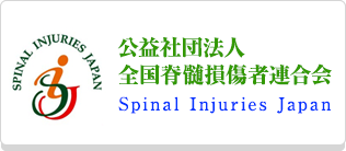 公益社団法人全国脊髄損傷者連合会